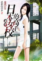 混在日本女校的高手
