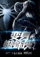 变身蜘蛛侠
