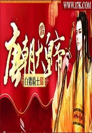 唐朝大皇帝